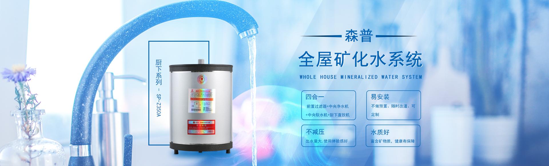 重庆美顿水处理设备有限公司-中央净水器
